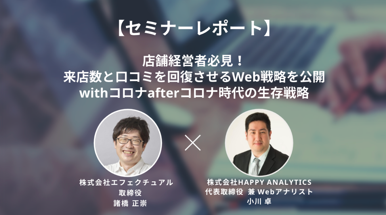 withコロナafterコロナ時代の生存戦略セミナー